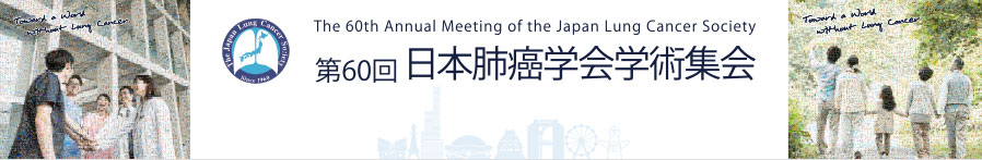 The 60th Annual Meeting of the Japan Lung Cancer Society